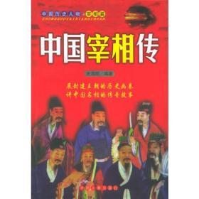 中国名人传.