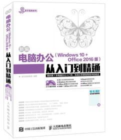 新编电脑办公 Windows 10  Office 2016版 从入门到精通