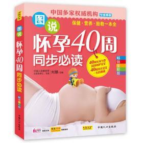 图说怀孕40周同步必读(彩版)