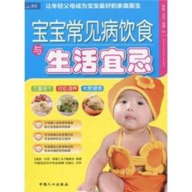 宝宝常见病饮食与生活宜忌