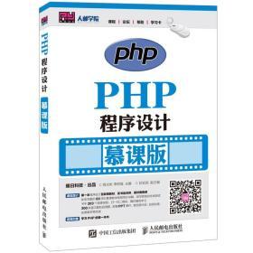 PHP程序设计 慕课版 程文彬 李树强 人民邮电出版社 9787115417657