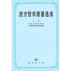 西方哲学原著选读(上下卷 2册 ) 北大哲学系 商务印书馆