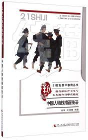 中国人物线描画技法(新版)/21世纪美术教育丛书