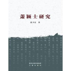萧颖士研究 专著 张卫宏著 xiao ying shi yan jiu