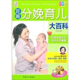 妊娠分娩育儿大百科