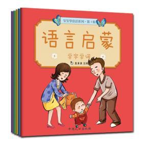 宝宝学说话系列语言启蒙(第1辑)五册合售 全新