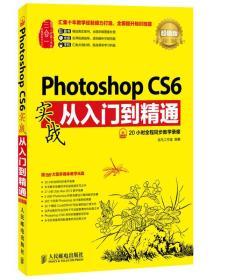 正版二手正版PhotoshopCS6实战从入门到精通人民邮电出版社9787115352491有笔记