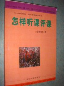《怎样听课评课》徐世贵 著 辽宁民族出版社 私藏 品佳 书品如图.