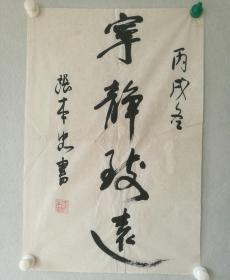 保真将军书法【张本忠】(少将,空军指挥学院原副政治委员)   书法《宁静致远》