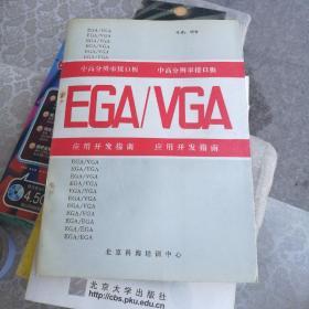 中高分辨率接口板 (EGA/VGA)应用开发指南:作者:明智北京科海培训中心大16开379页