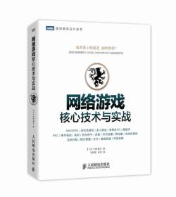 网络游戏核心技术与实战 中嶋谦互 人民邮电出版社 2014年04月01日 9787115349354