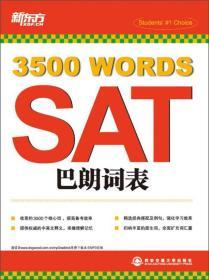 新东方·SAT巴朗词表