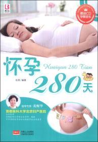 怀孕280天-赠送CD孕期音乐 岳然 中国人口出版社 2014年01月01日 9787510118340