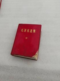 毛泽东选集一卷本64开(有赠送职工特别印章 看图)