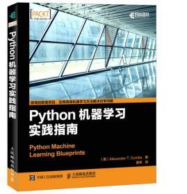 二手满2 Python机器学习实践指南 程序设计 python书满2件 Python机器学习实践指南 程序设计 python书