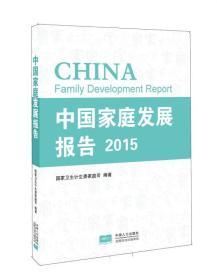 中国家庭发展报告2015