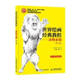 世界绘画经典教程 动物素描 第3版