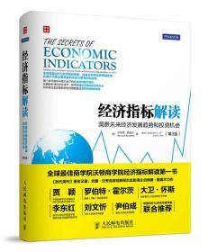 经济指标解读:洞悉未来经济发展趋势和投资机会(第3版)