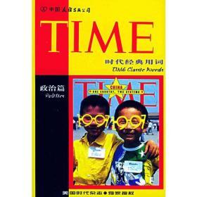 TIME时代经典用词