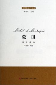世界散文八大家:蒙田散文精选