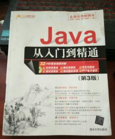 Java从入门到精通(第三版)有光盘