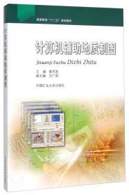 计算机辅助地质制图 谢洪波文广超 中国矿业9787564624590