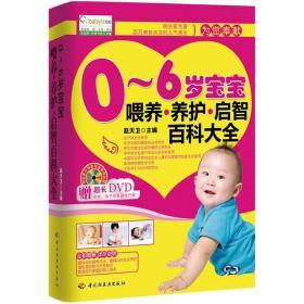 【现货】0--6岁宝宝喂养。养护。启智百科大全(2--3)