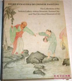 <现货包邮>八代遗珍——纳尔逊·阿特金斯博物馆与克里夫兰美术馆藏中国古画 1981年一版一印 Eight Dynasties of Chinese Painting