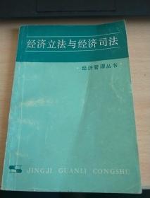 经济立法与经济司法  经济管理丛书