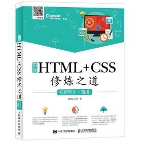前端HTML+CSS修炼之道:视频同步+直播