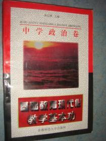 《中学政治卷》基础教育现代化教学基本功 高纪辉 主编 私藏 品佳 书品如图.