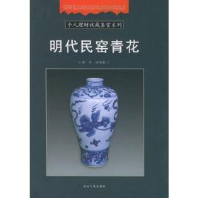 明代民窑青花——个人理财收藏鉴赏系列