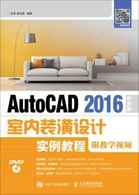 AutoCAD 2016中文版室内装潢设计实例教程(附教学视频)
