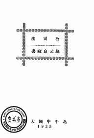 公司法-1935年版-(复印本)