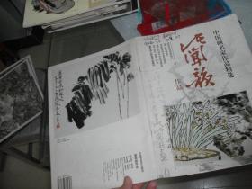 中国名画家作品精选诸闻韵
