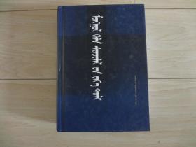 蒙古语言学大辞典(蒙古文)