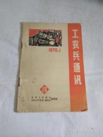 工农兵通讯 1970年第1期
