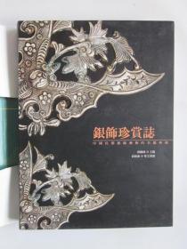 银饰珍赏志:中国民间银饰艺术的美丽典藏