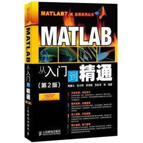 MATLAB从入门到精通(第2版)