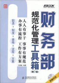财务部规范化管理工具箱(第3版)