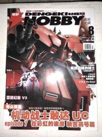 南腔北调 电击HOBBY 模型月刊 2014年8月号