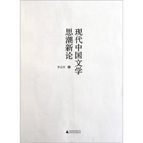 现代中国文学思潮新论
