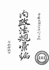 内政法规汇编/第一辑-1931年版-(复印本)