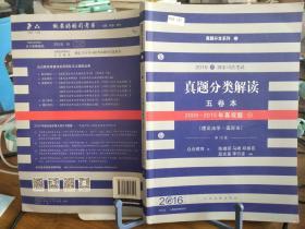 2016年国家司法考试真题分类解读(全五卷)