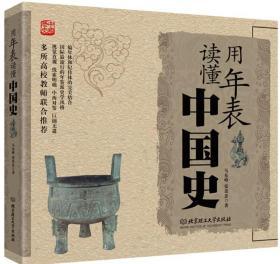 用年表读懂中国史