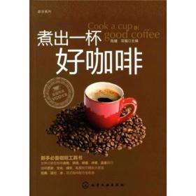 煮出一杯好咖啡