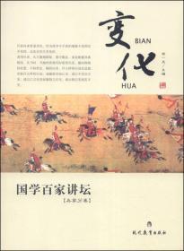 国学百家讲坛·兵家分卷—变化(16河南省厅书目)