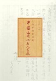上海市档案馆藏中国近现代名人墨迹