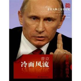 非常人物之非常记忆系列·冷面风流:普京