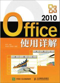 Office 2010使用详解 刘宇 主编 李金方 贾晓东 人民邮电出版社